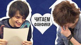 ЧИТАЕМ ФАНФИКИ ПО РОЛЯМ (ft. Рэнделл)
