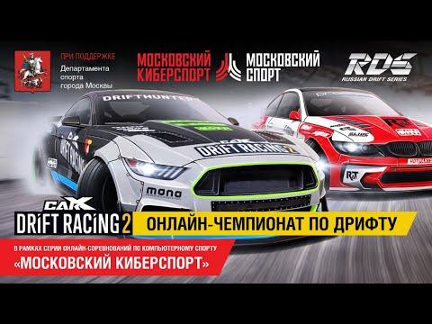 ОНЛАЙН-ЧЕМПИОНАТ ПО ДРИФТУ RDS GP X Московский Киберспорт: CarX Drift Racing 2