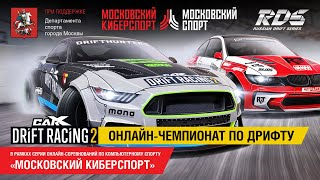 ОНЛАЙН-ЧЕМПИОНАТ ПО ДРИФТУ RDS GP x Московский Киберспорт: CarX Drift Racing 2