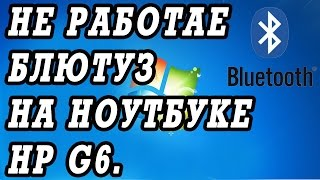 Что делать если не работает блютуз на ноутбуке HP g6.  Установка драйверов.(Драйвера для wireless bluetooth адаптера на windows 7 или 8 будим ставить на примере ноутбука Hewlett-Packard Pavilion g6 2208. http://kom-s..., 2014-10-17T08:11:14.000Z)