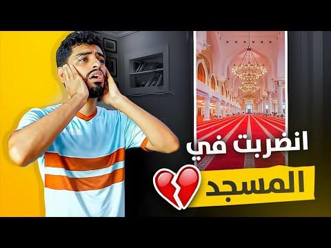 طفولة مجرم قيمز | انضربت في المسجد بسبب المؤذن 😓 - MjrmGames