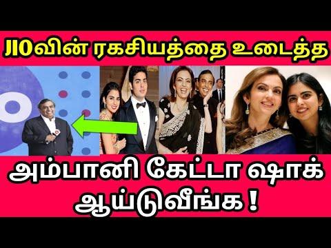 Jioவின் ரகசியத்தை உடைத்த அம்பானி கேட்டா ஷாக் ஆய்டுவீங்க ! Ambani speech about Jio, Tamil News live