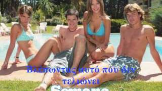 Erreway- Que se siente(greek subtitles)