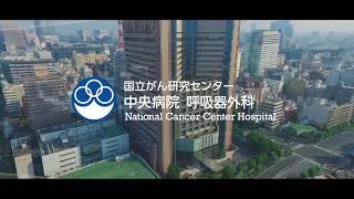 センター 病院 研究 国立 中央 が ん