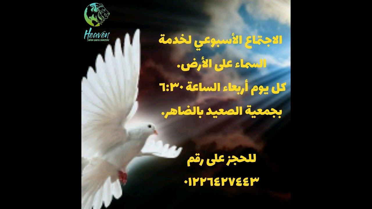 حصاد الأيام الأخيرة - كلمة نبوية - د. ثروت ماهر - فبراير 2021 - خدمة السماء على الأرض - مصر