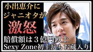 """【衝撃】""""淫行俳優""""小出恵介にジャニヲタ激怒! Sexy Zone初主演もお蔵..."""