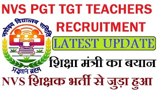 NVS PGT TGT Teachers Recruitment से जुड़ा HRD Minister का बयान, Navodaya Vidyalaya Samiti jobs