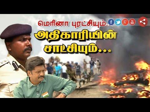 EXCLUSIVE INTERVIEW: Reason Behind Violence in Jallikattu Protest | Puthiya Thalaimurai TV