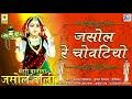 Download माजीसा भजन | जसोल रे चोवटिया | FULL Audio | Bhatiyani Majisa Bhajan | Rajasthani New Song MP3 song and Music Video