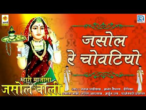 माजीसा भजन | जसोल रे चोवटिया | FULL Audio | Bhatiyani Majisa Bhajan | Rajasthani New Song