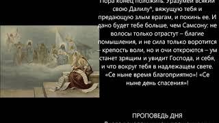 Евангелие дня 2 Марта 2020г БИБЛЕЙСКИЕ ЧТЕНИЯ ВЕЛИКОГО ПОСТА