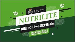 [Big Dream Amway]비전아이디_F옥타코사놀_…