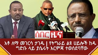 Ethiopia ሰበር ዜና- አቶ ለማ መገርሳ ታገዱ | የትግራይ ልዩ ሀይሎች ከዱ | ግድቡ ላይ ያሴሩት እርምጃ ተወሰደባቸው | Abel Birhanu