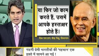 watch daily news and analysis with sudhir chaudhary november 12 2018