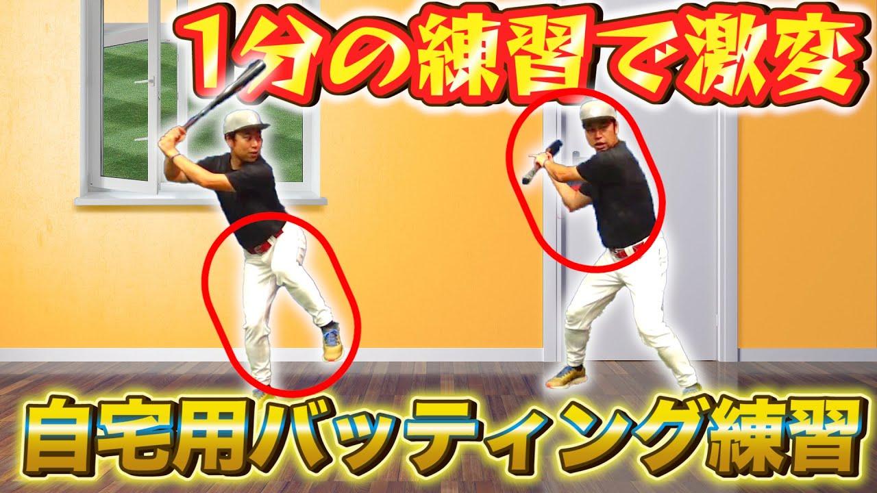 毎日1分で強打者!時間も場所もない人でも自宅で簡単にできるバッティング練習