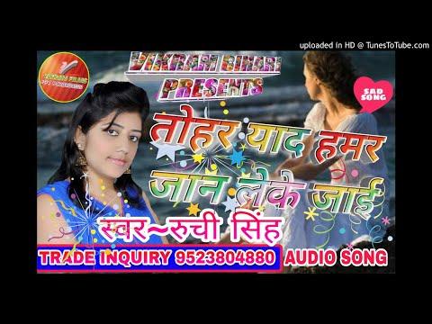 Ruchi Singh Sad Song तोहर याद हमर जान लेके  जाई ।।Tohar Yad Hamar Jan Le Ke jai
