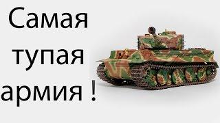Самая тупая армия ! ( Total Tank Simulator )