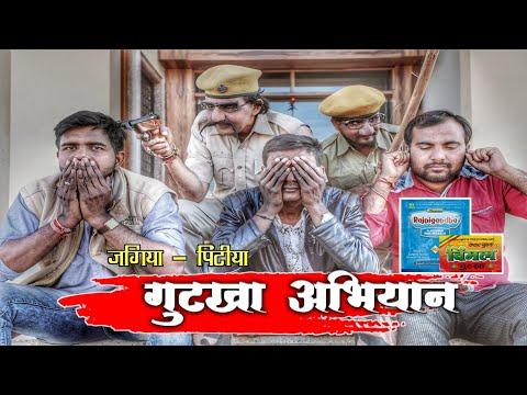 गुटखा अभियान || Pintiya Comedy || Republic Day Special || Jagiya Pintiya | Jugal Jodhi | Top Battoo