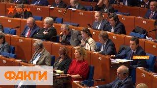 Россия не вернется в ПАСЕ! В Асамблее отказались голосовать за отмену санкций