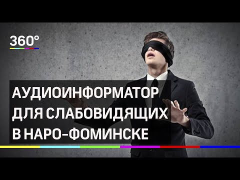 Аудиоинфоматор для слабовидящих появился в Наро-Фоминске