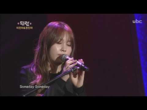 권진아(KwonJinAh) & 이진아(LeeJinAh) - Someday(원곡:Nina)@열린예술무대 뒤란 17.01.28.