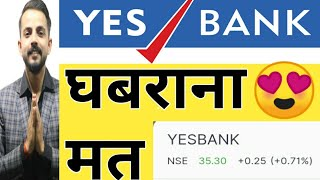 YES BANK घबराना मत , 2 Big Updates | Yes Bank Latest News | Bazar Ke Pandit
