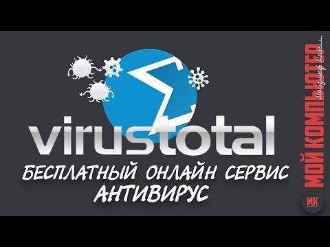 VirusTotal | Онлайн проверка на вирус|