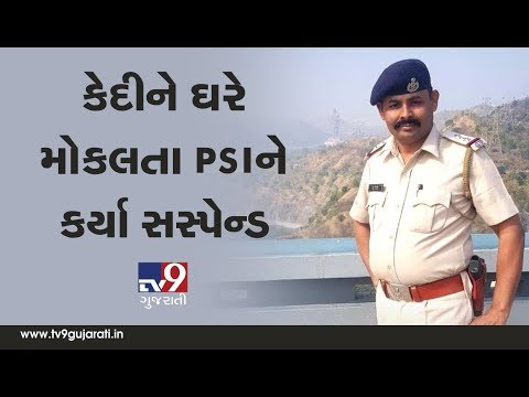 Amreli : PSI VV Pandya arrested for illegally sending jail inmate home, later released on bail | Tv9