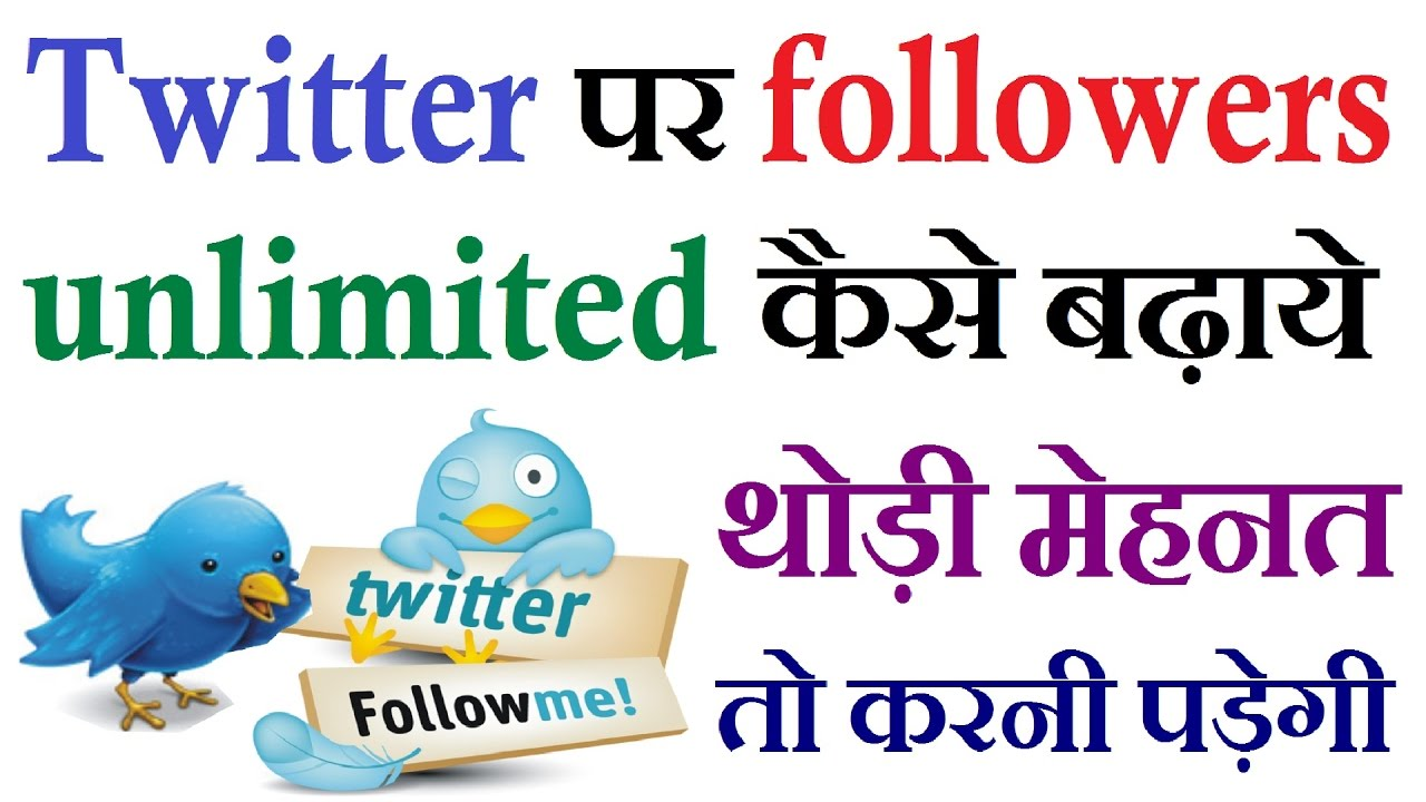 How to increase twitter followers || Get More Followers On Twitter |  Twitter | Free | 100% Working