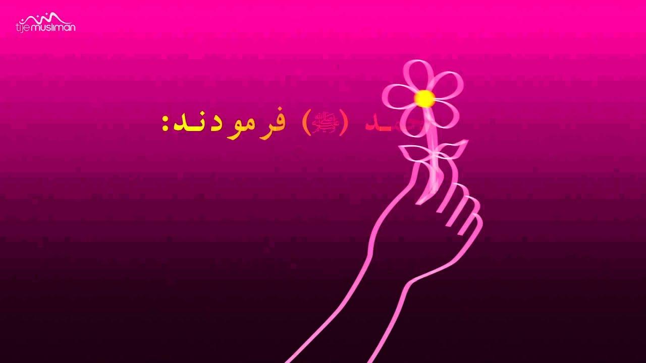 منزلت و جایگاه زن در مکتب اسلام تا چه اندازه است |حدیث
