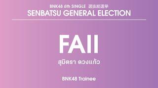 BNK48 Trainee Sumitra Duangkaew (Faii)