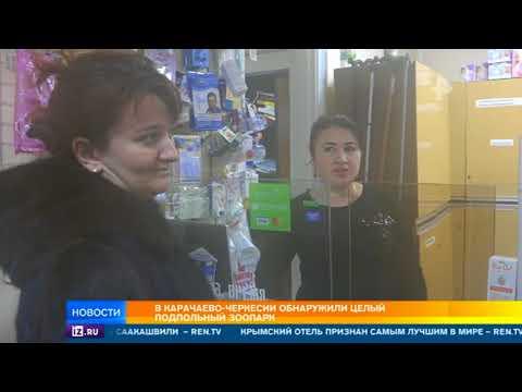 В Карачаево-Черкесии обнаружили подпольный зоопарк
