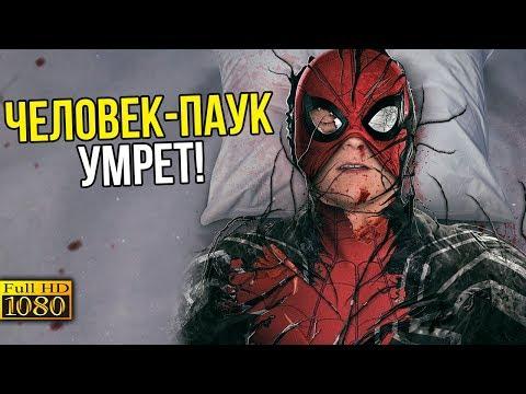 Марвел решили убить Человека-паука! Локи раскрыл нового злодея Мстителей!!!