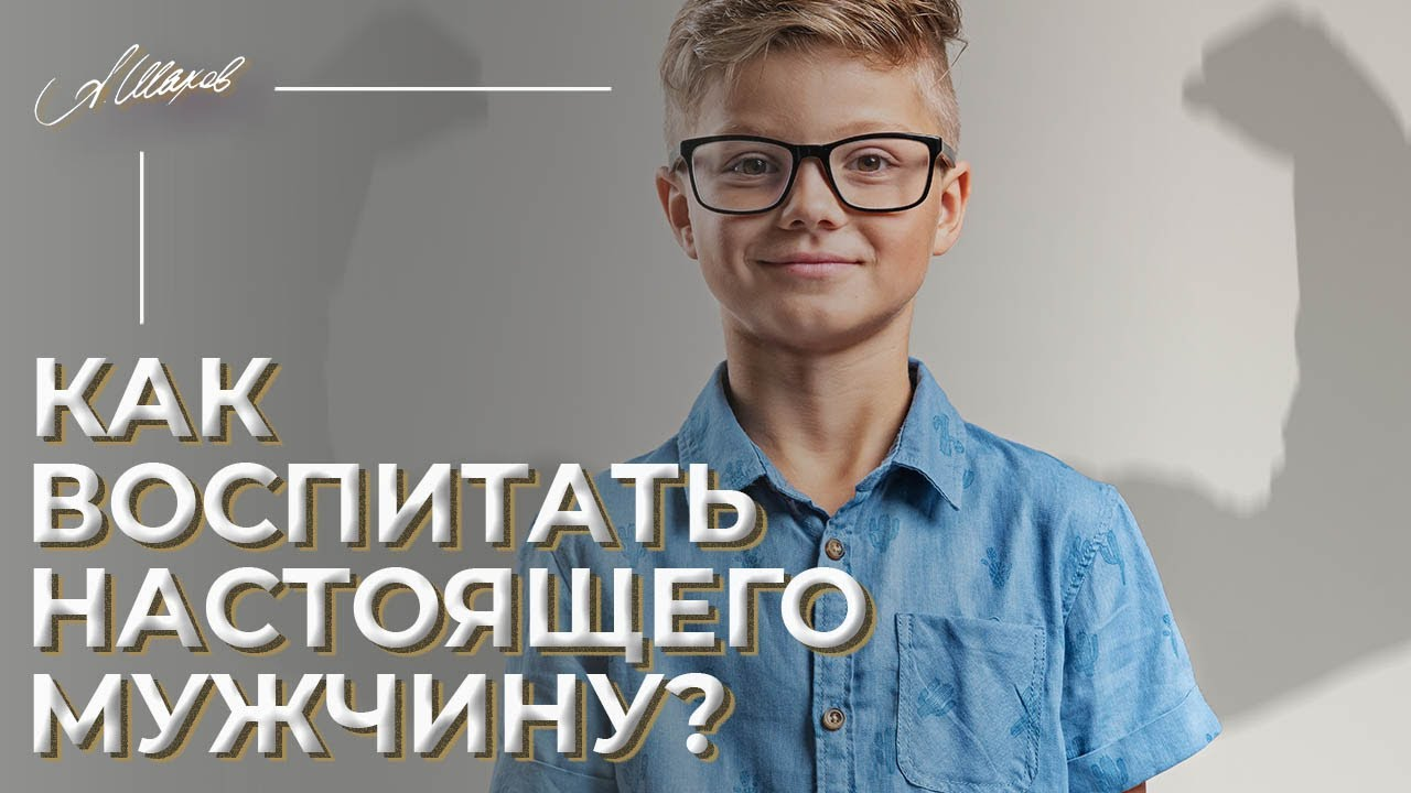 Как воспитать настоящего мужчину? Советы для родителей / Воспитать сына без отца.