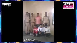 News Live Rajasthan जुआ खेलते 3 आरोपी गिरफ्तार 7 हज़ार 220 रुपए नगदी जब्त
