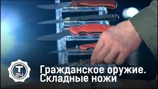 Гражданское оружие. Складные ножи