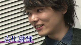 我們特別採訪了「不可思議的夏天」中久保田導演與本次擔任主演的古川雄...