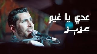 Eyeh - Aziz Maraka (with Lyrics) - عدّي يا غيم