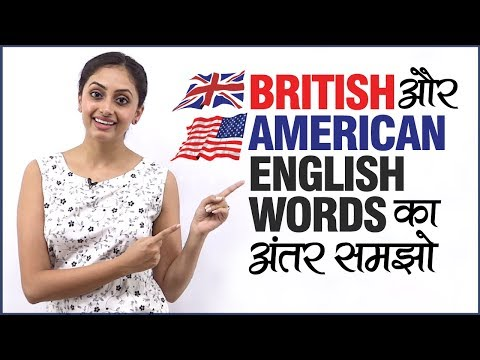 British VS American English Word Differences For Indians | English Speaking Practice Lesson In Hindi