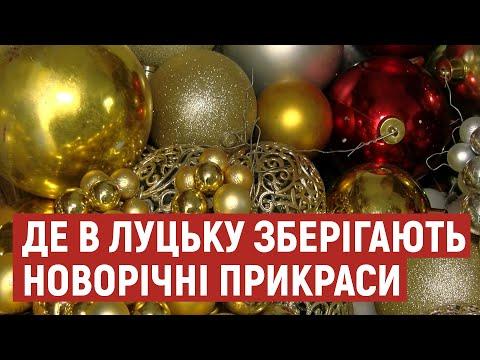 Суспільне Волинь: Де і як зберігають новорічні кулі та гірлянди для луцьких ялинок