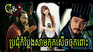 កំប្លែងសាមកុក ប្រជុំកំប្លែងសាមកុកសើចចុកពោះ / Samkok Troll Comedy Khmer / Cao Cao Khmer Troll Comedy