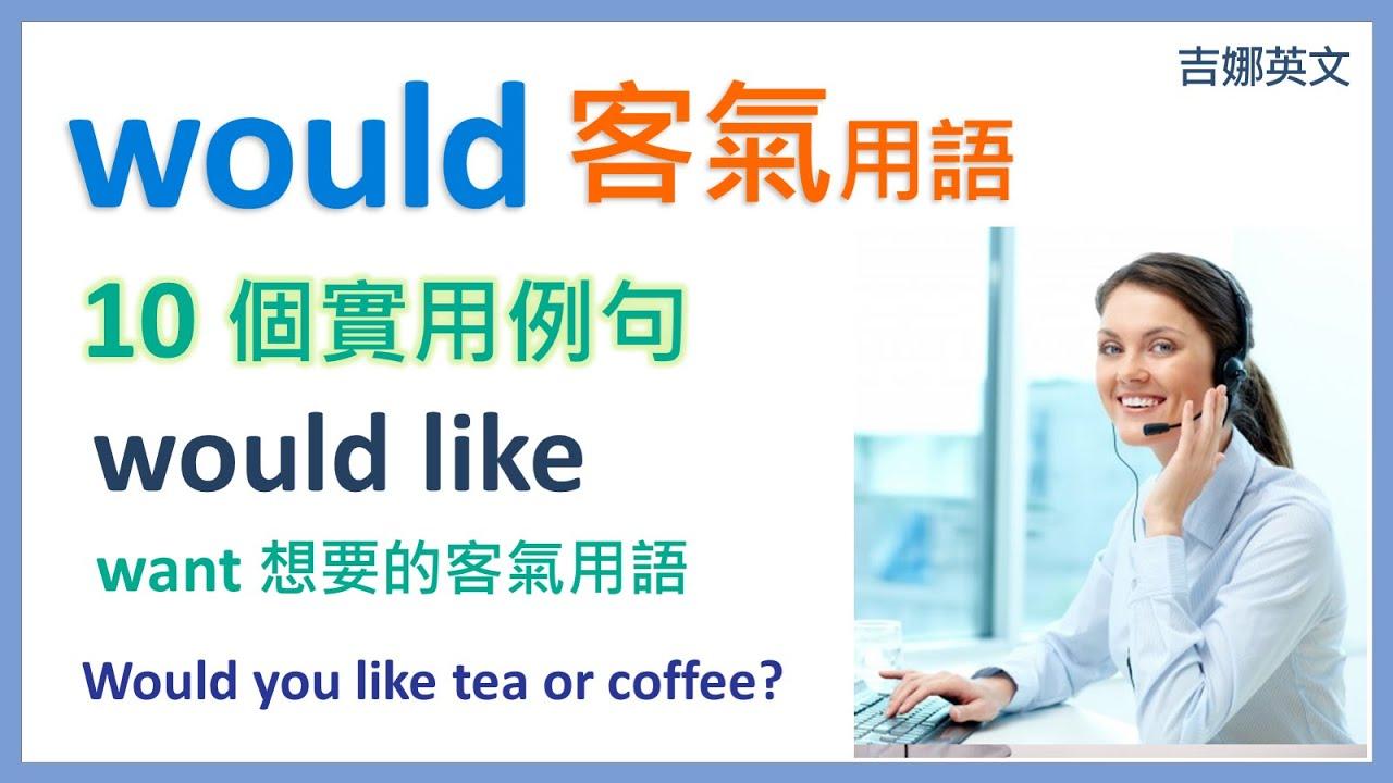 would 客氣用法   would 10個實用例句   would like 想要 (want 的客氣用語)   吉娜英文