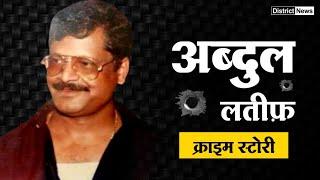 Abdul Latif Biography and Real Life Story in Hindi