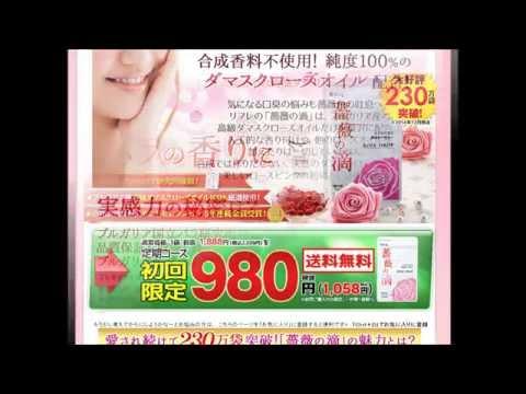 口臭対策として薔薇の滴がOLの間で大人気だよ。