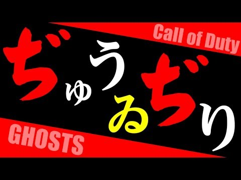 ぢゅうゐぢり - Call of Duty GHOSTS for PS3