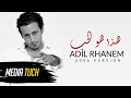 Download Adil Ghanem - Hada Houwa Lhoub هذا هو الحب | Version 2006 MP3 song and Music Video
