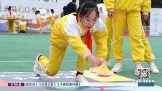 [冰雪]为奥运喝彩!冬奥文化活动走进江苏南通|体坛风云 - YouTube