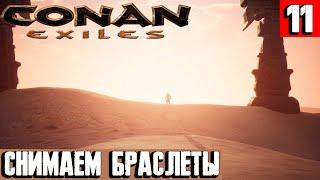Conan Exiles - смотрим сюжетный финал игры. Показываю где найти все артефакты и как пройти игру #11