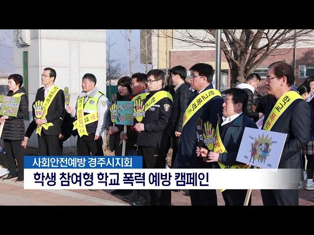 [포항MBC뉴스]학생참여형 학교폭력예방 캠페인