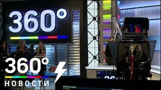 Телеканал «360» представил обновленную студию новостей